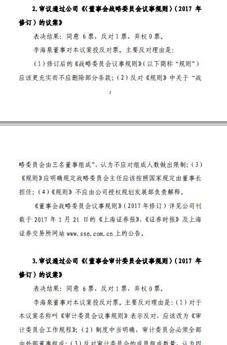 (李海泉在中国化学的董事会上投出了多张反对票)