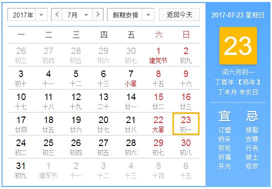 第二个农历六月是7月23日—8月21日
