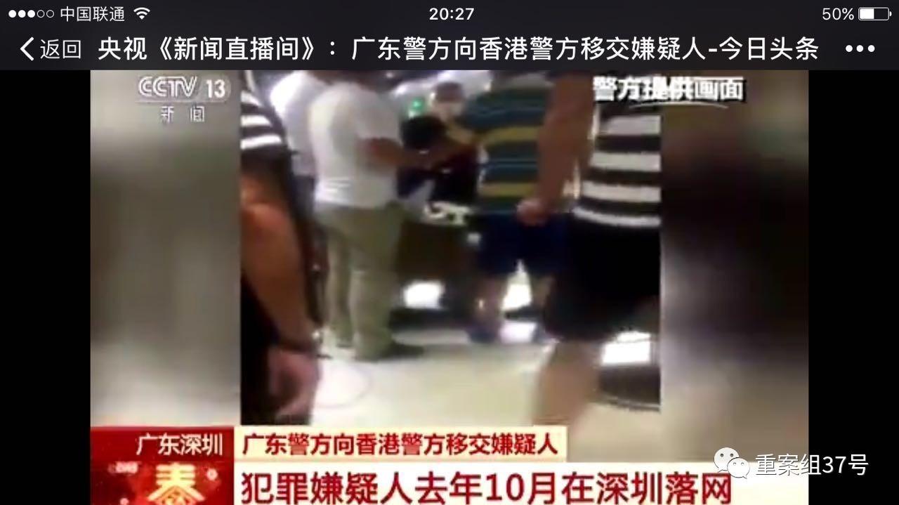 莫俊贤被抓捕现场。图片来源/央视新闻截图警方提供画面