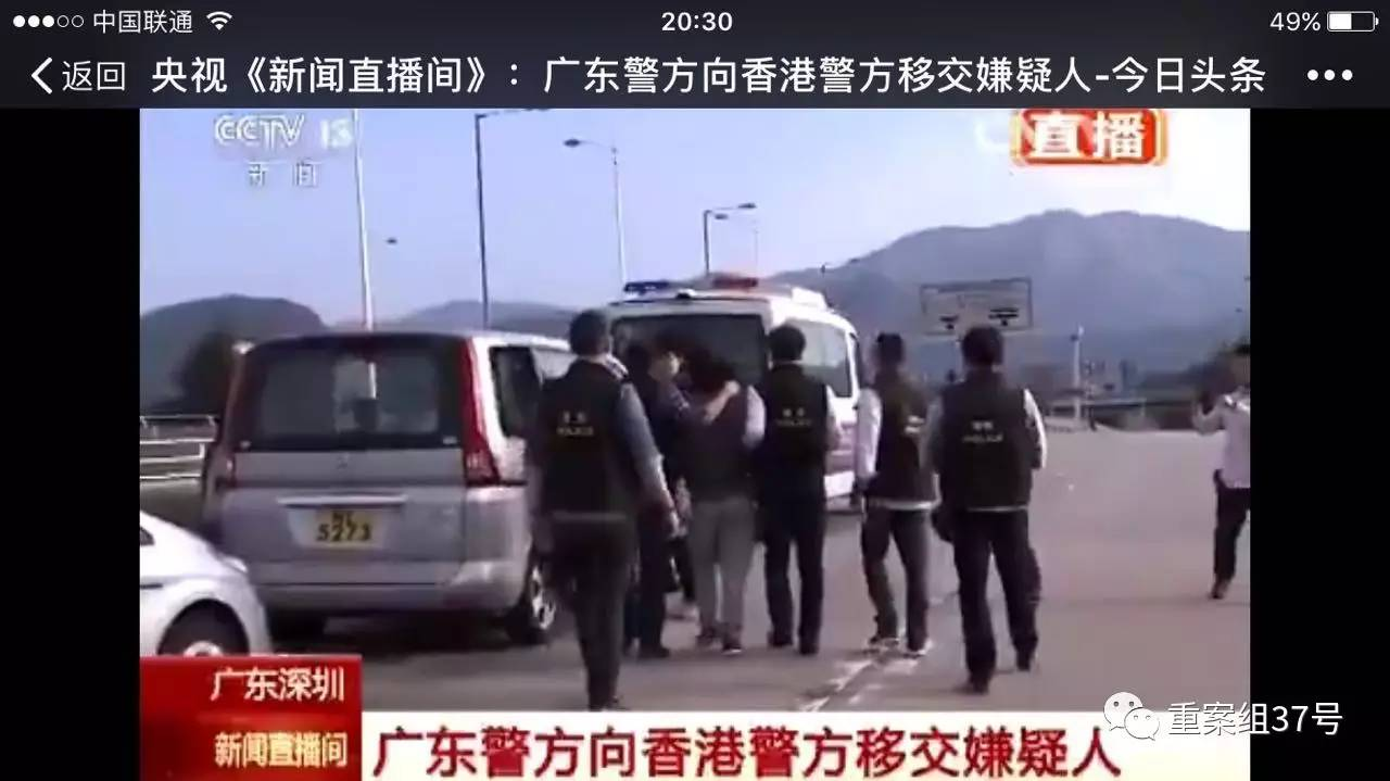 移交后,莫俊贤被香港警方带上车返回香港。图片来源/央视新闻截图