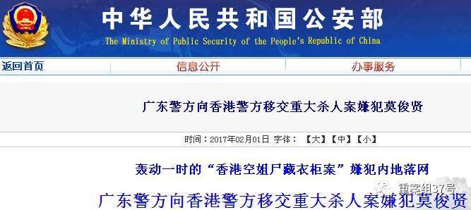 2月1日,公安部发布移交莫俊贤的消息。公安部官网截图
