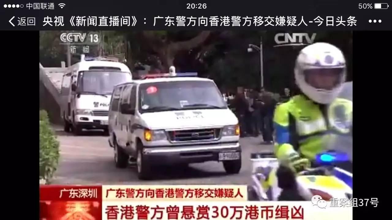 广东警方运送莫俊贤的车队前往移交现场。图片来源/央视新闻截图