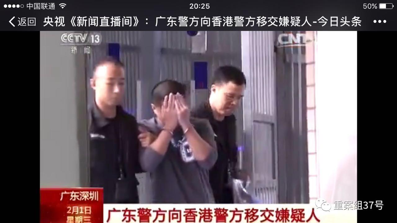 2月1日,莫俊贤被带出看守所准备移交香港警方。图片来源/央视新闻截图