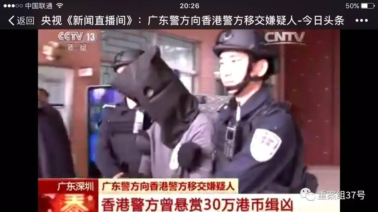 莫俊贤被带往移交现场。图片来源/央视新闻截图