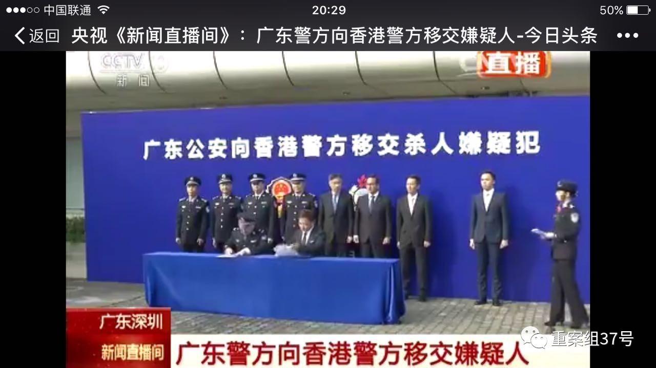 广东公安机关和香港警方办理移交手续。图片来源/央视新闻截图