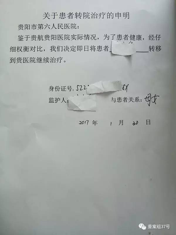 ▲贵阳市第六人民医院提供的患者转院申明书。网络图片