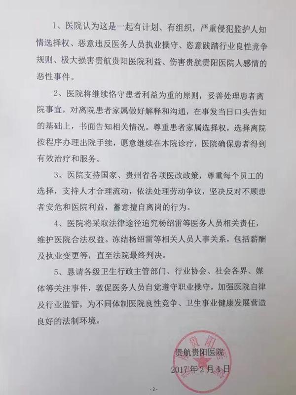 贵航贵阳医院2月4日发出的声明