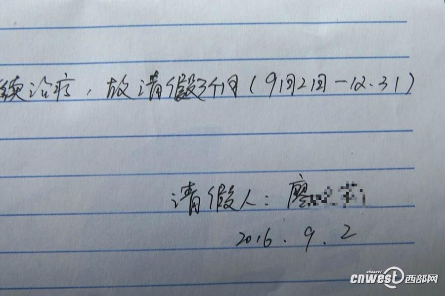 南郑县医院员工一年多不上班院方帮造假病条