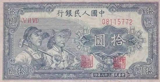 第一套人民币工农版10元
