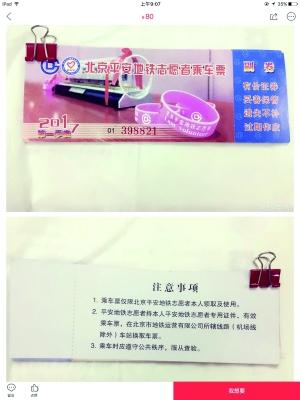 拥有人在网上叫卖北边京地铁己愿者迨车票。网绕截图
