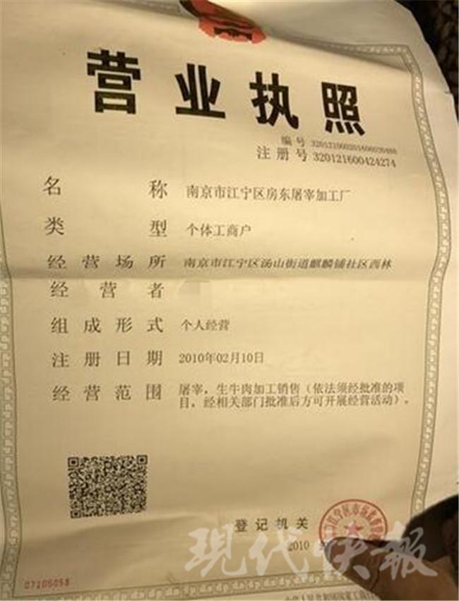 称在南京江宁麒麟街道下面偏僻村子里有两三家无证屠宰场,每天宰杀从