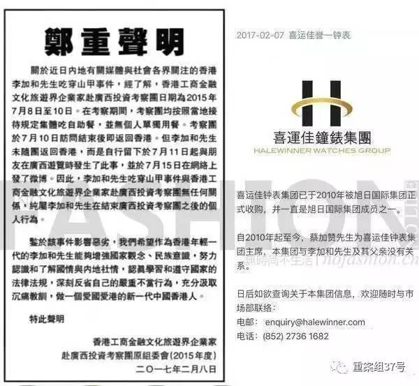 ▲香港工商金融文化旅遊界企業家赴廣西投資考察團原組委會、喜運佳鐘錶集團聲明。