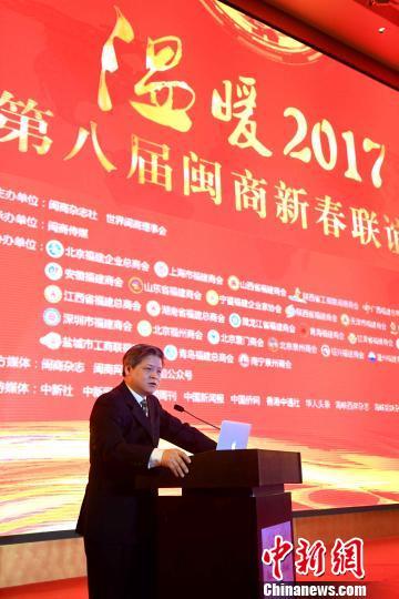 2017闽商新春联谊会举办 三百余位闽商齐聚榕城谋发展