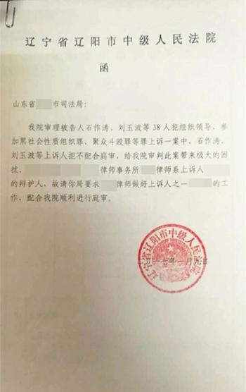 中国青年报·中青在线记者获得一份辽阳中院发给山东省青岛市司法局的公函,该函要求该案律师做好上诉人工作,配合庭审顺利进行。图片由被告辩护律师提供