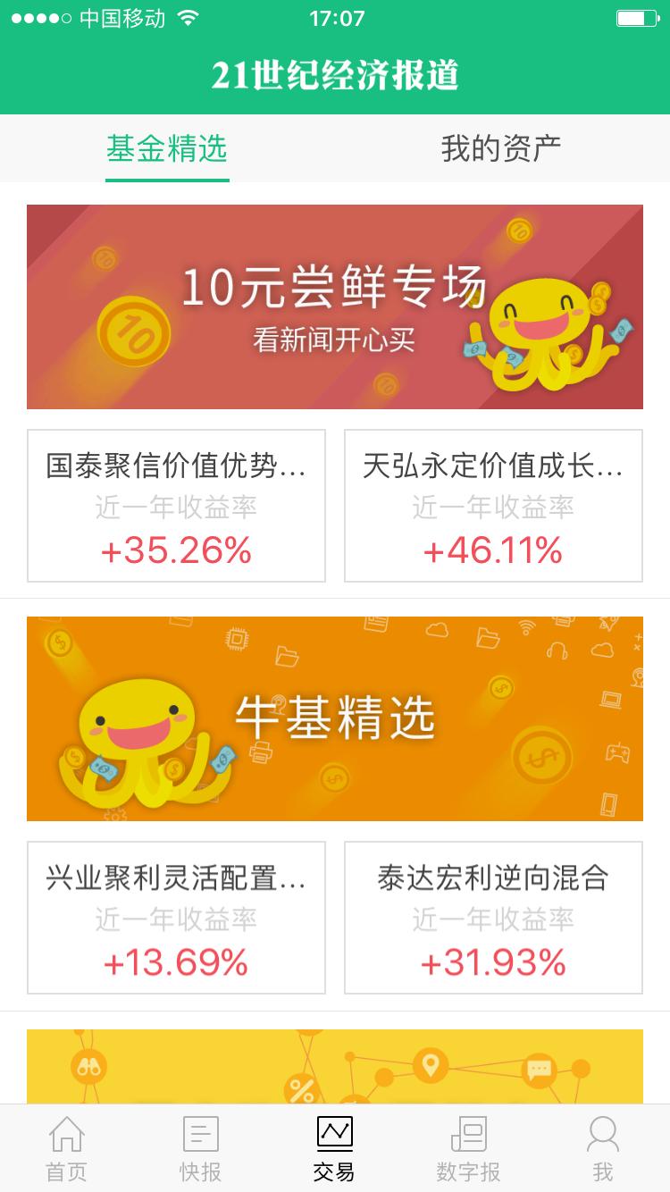 21世纪经济报道 app_21世纪经济报道app下载