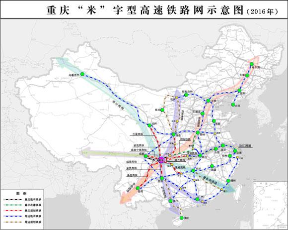 重庆中长期铁路网规划发布 规划新增高铁8条 今后6小时到北上广