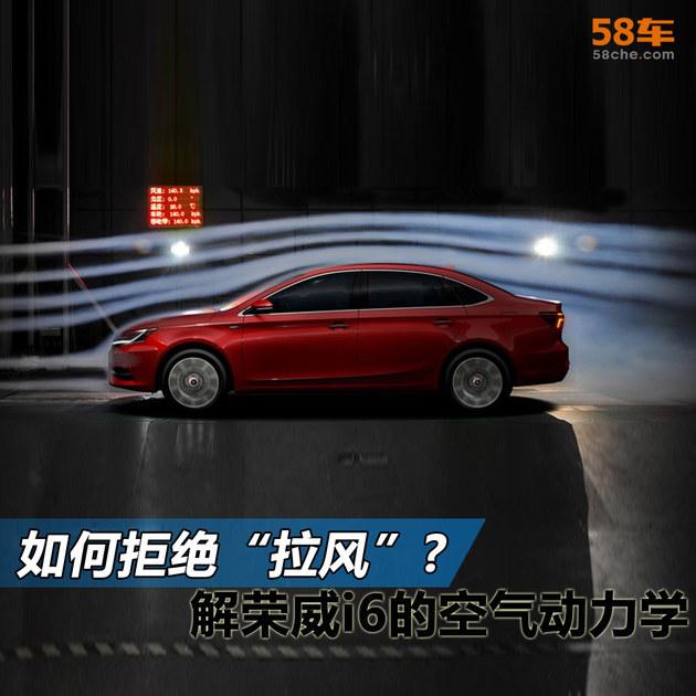 """如何拒绝""""拉风"""" 解荣威i6的空气动力学图片"""
