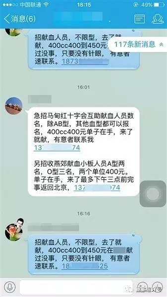"""▲一""""血头""""在QQ群中发布""""有偿献血""""招募信息。 手机截图"""