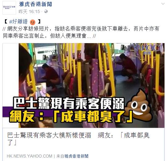 """图片来源""""雅虎香港新闻""""脸书"""