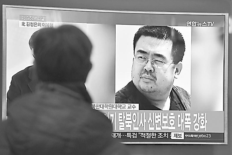 韩国媒体报道金正男死亡消息。