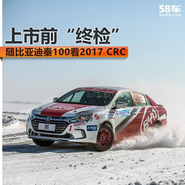 """上市前""""终检"""" 随比亚迪秦100看2017 CRC"""