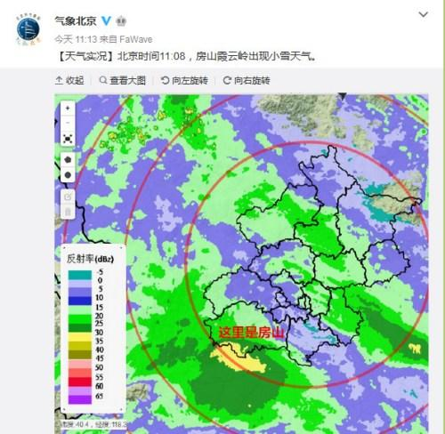 图片来源:北京市气象局官方微博