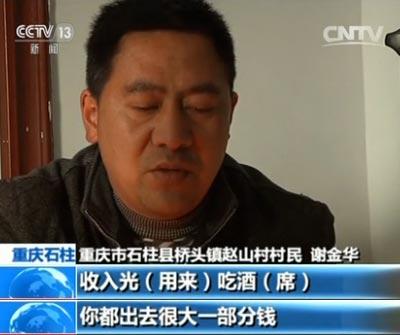 """重庆石柱县乡村""""泡酒""""成风 村医无奈贴告示拒应酬"""