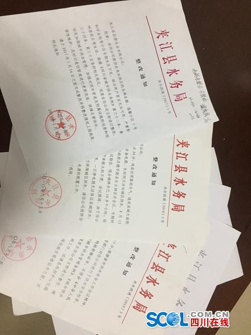 夹江县水务局向昌源水业公司发出的多份整改通知