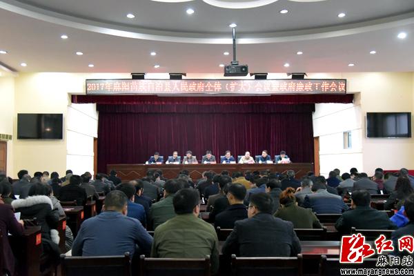 麻阳县人民政府全体(扩大)会议暨政府廉政工作