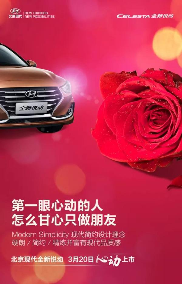 北京现代全新悦动 将于3月20日正式上市