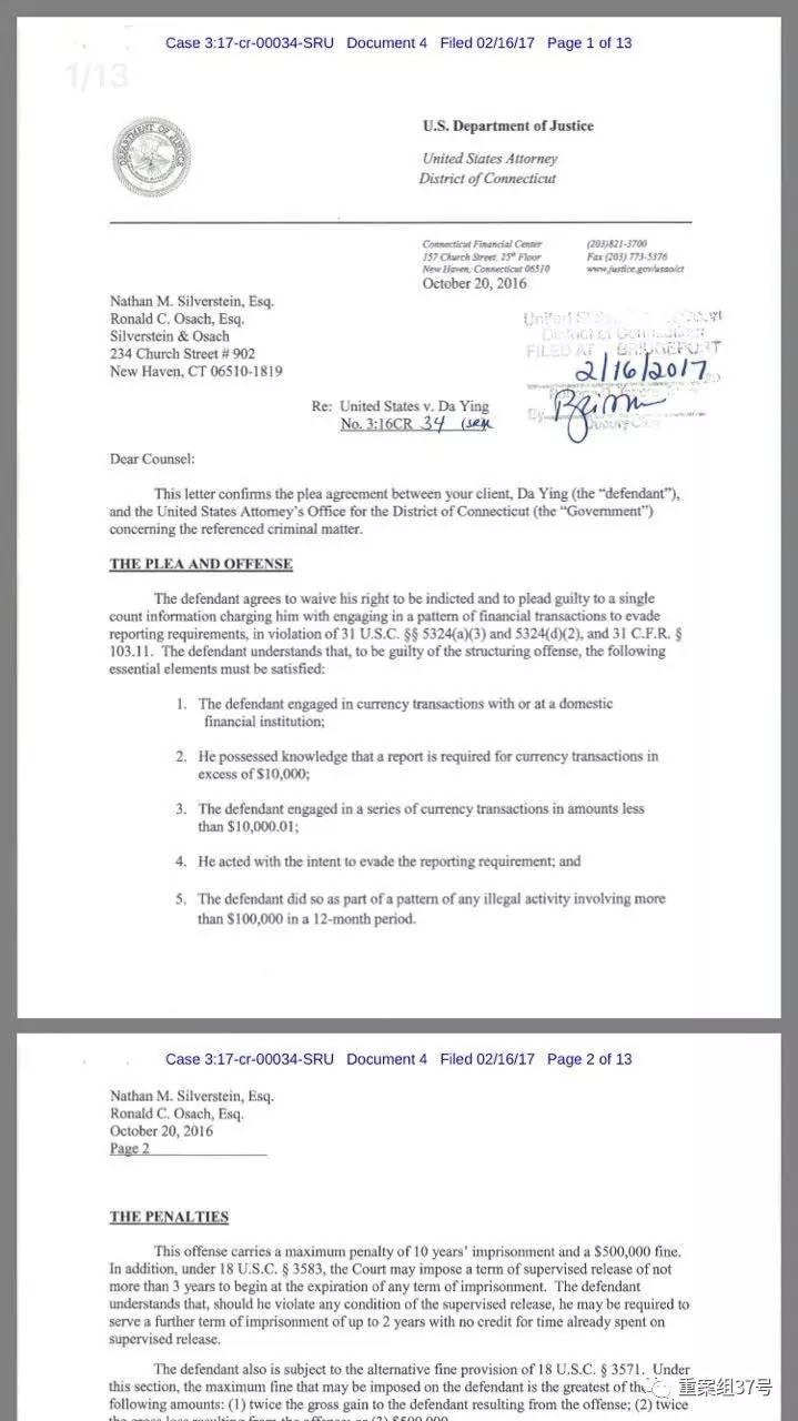 英达涉案所签认罪协议首页。 律师供图