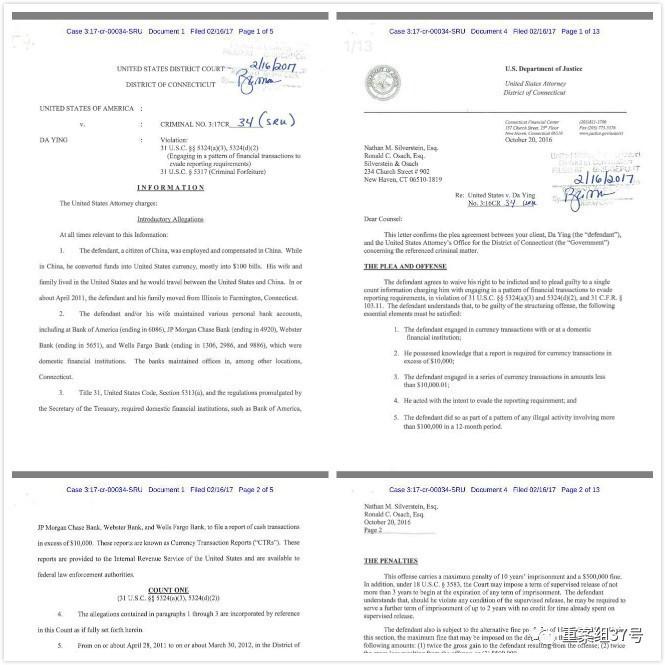 英达涉案的检方指控书和认罪协议。
