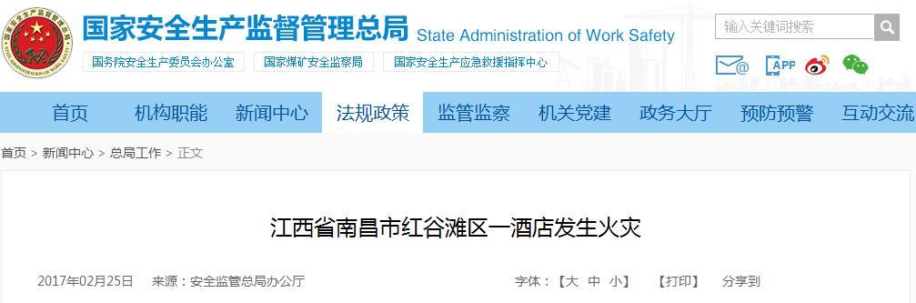 安监总局:查明南昌酒店火灾事故原因 严肃追责