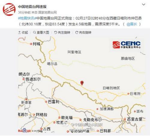 西藏日喀则仲巴县发生4.5级地震 震源深度5千米