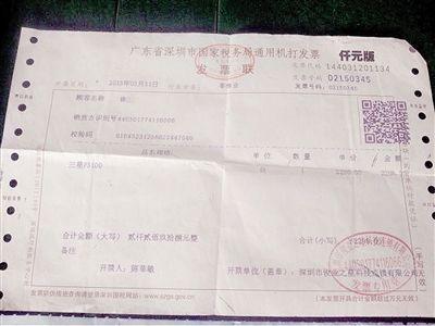 徐先生的平板电脑发票。 当事人提供
