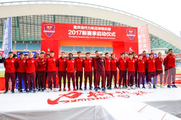 重庆当代力帆足球队2017新赛季启动仪式集体亮相.记者 石涛 摄重庆