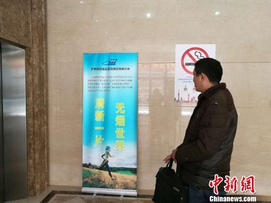 在徐汇区一幢写字楼的一楼电梯处,禁烟标志和公益广告十分醒目。 陈静 摄