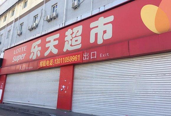 已经关闭的乐天超市