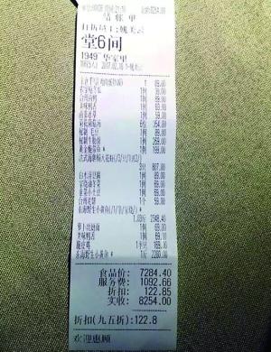 消费者李先生的消费清单。