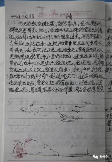 揭秘服刑人员日记:大墙里到底是啥样?