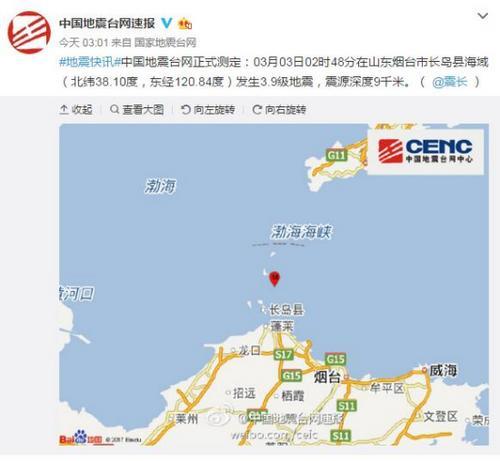 山东烟台海域发生3.9级地震 震源深度9千米