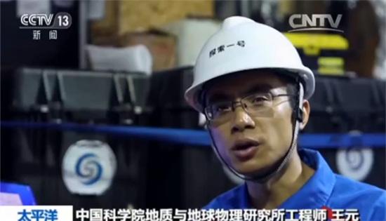 中国科学院地质与地球物理研究所工程师王元   中国科学院地质与地球物理研究所工程师王元:这次采用了我们中国科学院地质与地球物理研究所自主研发的万米级海底地震仪,我们回收以后,经过对数据处理分析,就可以把整个剖面上的地下结构搞清楚。   此外,本航次在马里亚纳海沟地区还成功投放和回收了一台海底电磁场仪,投放深度2446米,成功获取了该地区的天然电场与磁场数据。