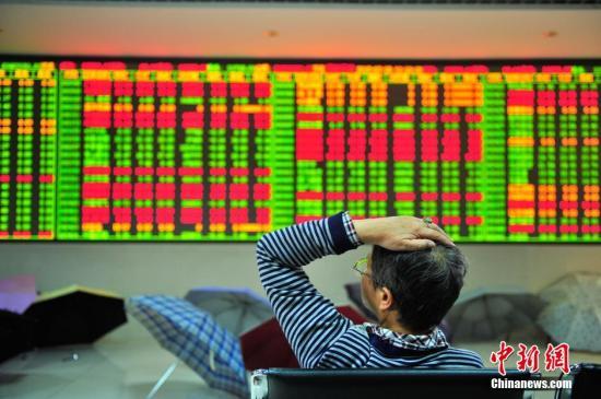 资料图:股民在证券公司交易大厅关注大盘走势。中新社发 刘冉阳 摄