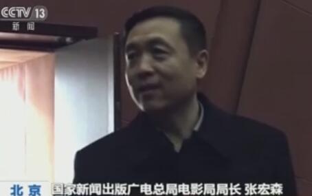 国家广电总局电影局局长 张宏森