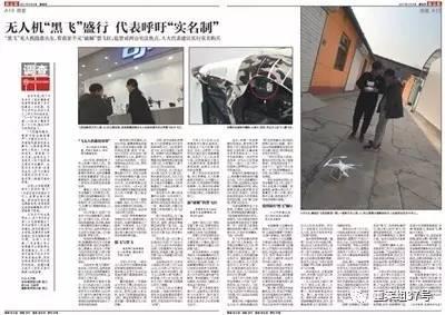 """▲新京报调查报道《无人机""""黑飞""""盛行 代表呼吁""""实名制""""》引发公众对无人机监管问题的关注。  新京报网截图"""