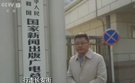 国家新闻出版广电总局