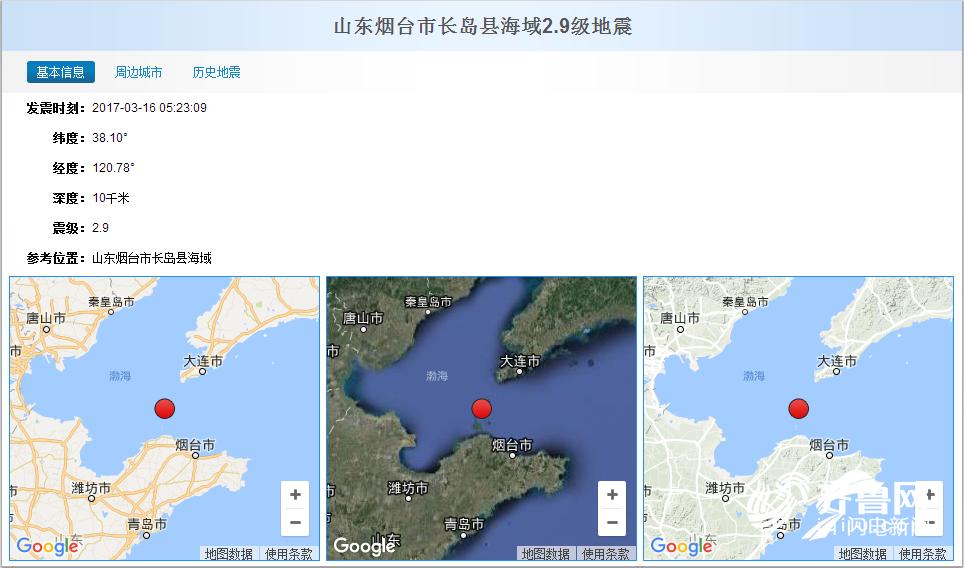 烟台长岛海域今早发生2.9级地震 震源深度10千米