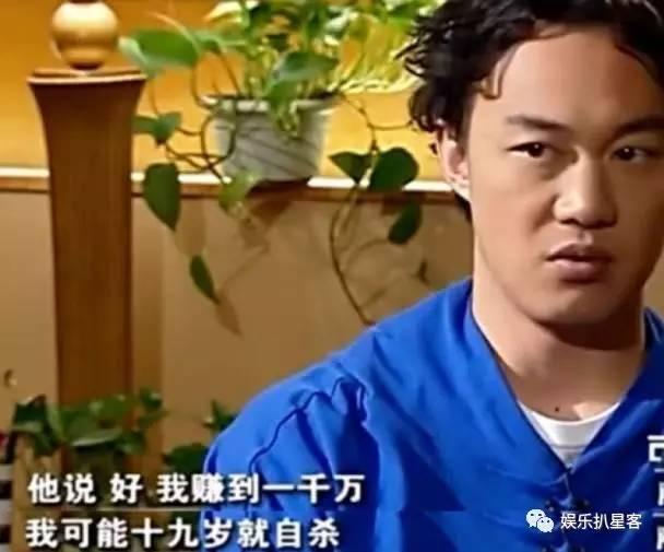 """陈奕迅曝谢霆锋曾想死 说""""赚到千万就自杀"""""""