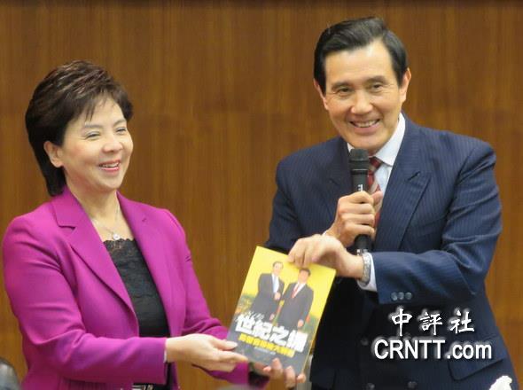 前台湾地区领导人马英九(图片来源:中评社)