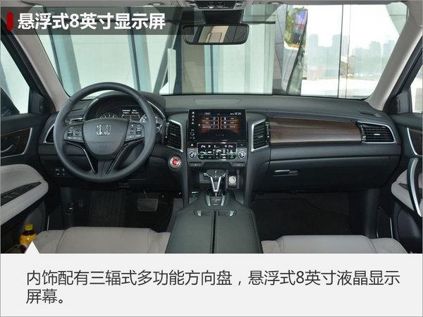 广汽本田两款新SUV本月发布 年内将上市